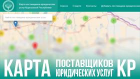 Карта поставщиков юридических услуг Кыргызской Республики