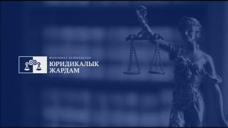 Проведены тренинги по законодательству и стандартам, связанным с оказанием гарантированной государством юридической помощи.