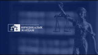 Список сотрудников органов юстиции для оказания консультационно-правовой помощи населению в период проведения Декады  с 30 ноября по 5 декабря 2020 года