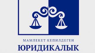 ЦК ГГЮП был создан специализированный список адвокатов по делам связанных с незаконным оборотом наркотических средств, психотропных веществ и прекурсоров.